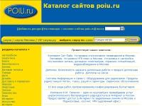 Каталог сайтов poiu.ru
