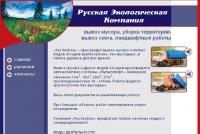 «РусЭкоКом» - вывоз мусора, механизированная уборка территорий, вывоз снега, ландшафтные работы - Русская Экологическая Компания