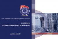 Сайт Академии Труда и Социальных Отношений